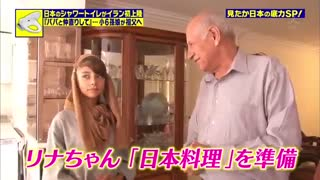 دختر ژاپنی پدرزرگش را در ایران پیدا کرد !