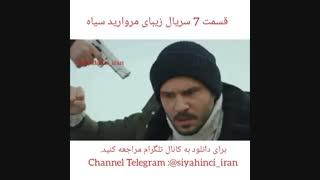 قسمت 7  سریال زیبای مروارید سیاه با زیرنویس فارسی