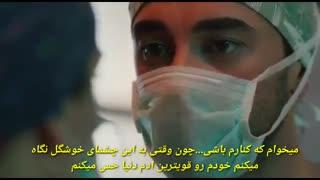 تیزر3سریال ضربان قلب با زیر نویس فارسی