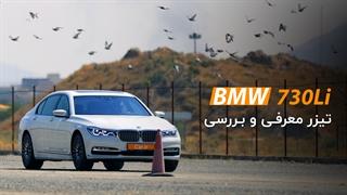تیزر معرفی و بررسی لوکسترین سدان موجود در کشور: BMW 730Li