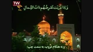 www.shoppluss.ir  -   تلاوت قرآن آستان قدس رضوی مشهد مقدس سوره انفال و فجر
