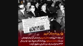دکتر حسین فاطمی مبارز صدیق و روشن بین جبهه ملی ایران