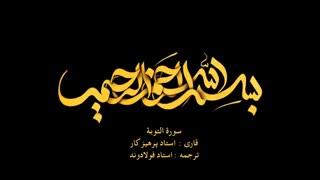 www.shoppluss.ir  - سورة التوبة همراه با ترجمه گویای فارسی - Surah At-Taub