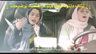 فیلم سارا و آیدا دانلود | کامل و بدون سانسور | Full HD