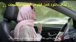 فیلم سارا و آیدا کامل | دانلود بدون سانسور | Full HD