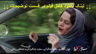 فیلم سارا و آیدا نماشا | دانلود کامل و بدون سانسور | Full HD
