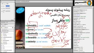 راههای ساده برای حفظ لغات انگلیسی (ارائه توسط استاد جهانشاهی)