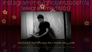 همدرد _ محمدغلامزاده