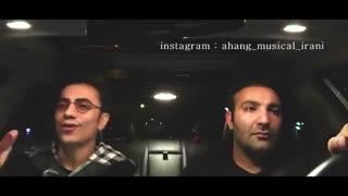 آهنگ فوق العاده با حال محسن ابراهیم زاده خیلی خیلی خوشگل و محشر خونده