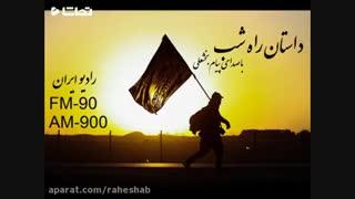 داستان راه شب ( اربعین- سید احسان باقری ) با صدای پیام بخشعلی
