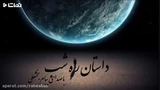 داستان راه شب رادیو ایران( لاک پشت - عرفان نظر آهاری) با صدای پیام بخشعلی