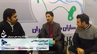 گفتگو با امیر حسن سعادتی - نمایشگاه رسانه های دیجیتال