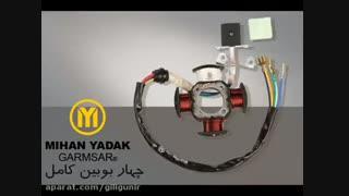 معرفی شرکت تولید لوازم برقی موتور سیکلت میهن یدک