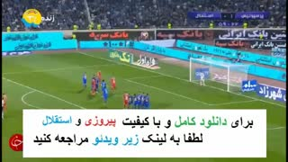 فوتبال استقلال پرسپولیس ۴ آبان ۹۶ |  دانلود کامل  دربی 85 | دانلود در توضیحات زیر ویدیو