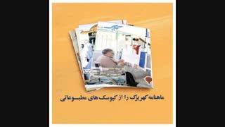 فروش ماهنامه کهریزک