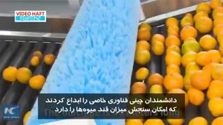 فناوری چینی برای سوا کردنِ میوه های شیرین تر