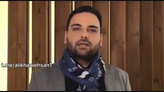 ویدئو احسان علیخانی در پاسخ به دعوت على پروین جهت کمک به زلزله زدگان کرمانشاه ...
