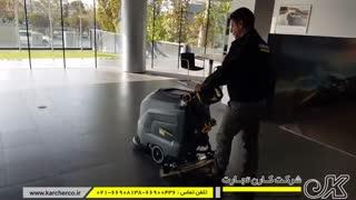 دستگاه زمین شوی صنعتی و اسکرابر KARCHER  آلمان