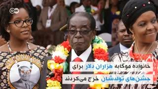 بر سر ثروت موگابه چه خواهد آمد؟