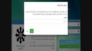 ثبت نام تیزهوشان زنجان