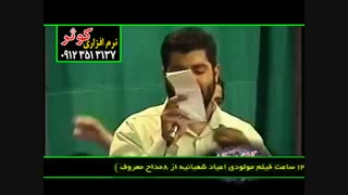 محمد یا محمد عزیز فاطمه  مدد مولا-گلچین میلاد پیامبر ص سال83-بهمنی
