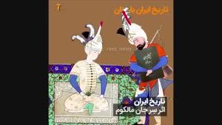 تاریخ ایران باستان چگونه نوشته شد؟