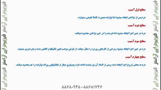 اولین مرکز درمان تخصصی درد مفاصل و عضلات نوازندگان در ایران