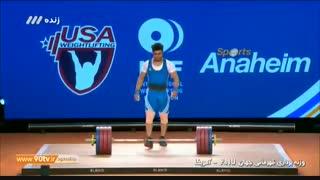 وزنه برداری قهرمانی جهان ۲۰۱۷: مدال برنز ایوب موسوی در حرکت دو ضرب و مجموع