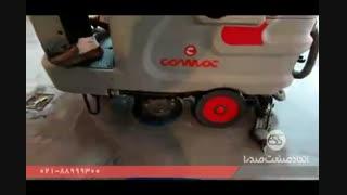 اسکرابر سرنشیندار / ماشین زمینشور / دستگاه کف شوی بزرگ