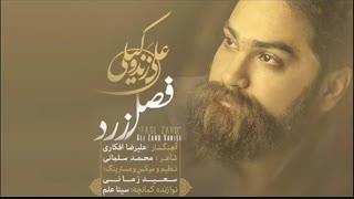آهنگ جدید علی زند وکیلی به نام فصل زرد