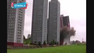 تخریب حیرت انگیز برج  های بلند