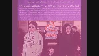 دانلود فیلم مصائب شیرین 2 با بازی ترلان پروانه /لینک در توضیحات