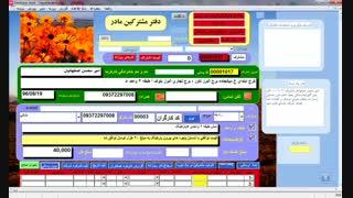 امیر محسن اصفهانیان : نرم افزار شرکتهای خدماتی : نحوه چاپ و یا ارسال معرفی نامه
