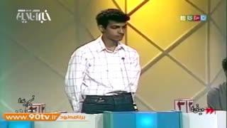 شبی که عادل فردوسیپور در مسابقه هفته با اجرای مرحوم منوچهر نوذری شرکت کرد و به سوالی درباره پله چنین پاسخ داد