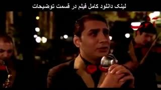 قسمت اول سریال آشوب (ایرانی) | دانلود کامل | 1080p