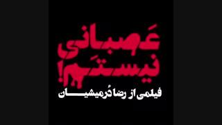 رونمایی از لوگوی فیلم سینمایی «عصبانی نیستم» ساخته رضا درمیشیان