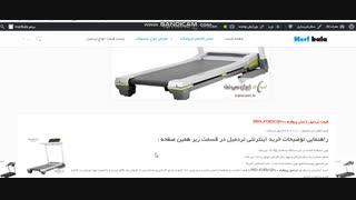 راهنمایی خرید تردمیل با مارک پروفرم PRO-FORM QS90