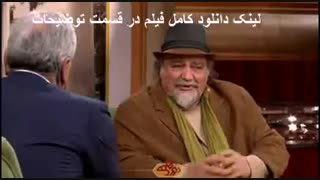 دانلود دورهمی محمدرضا شریفی نیا و حمید هیراد 22 آذر 1396