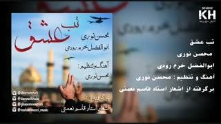 آهنگ تب عشق - ابوالفضل خرم رودی و محسن نوری