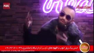 دانلود مصاحبه _امیرتتلو _شبکه تی وی پلاس_قسمت3