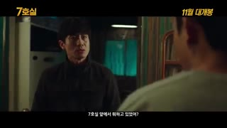 دانلود فیلم کره ای اتاق شماره هفت - Room No 7 2017