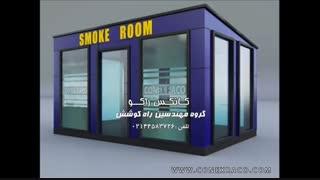 کانکس راکو - قسمت پانزدهم - کانکس اتاق سیگار