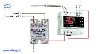 کنترل دما در صنعت و نحوه سیم بندی کنترلر دما