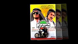 دانلود قسمت اول فصل دوم سریال ساخت ایران | کامل با کیفیت HD