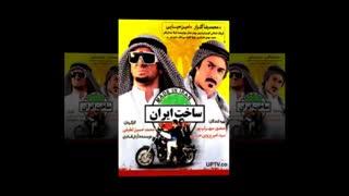 قسمت 8 فصل 2 سریال ساخت ایران - فصل دوم سریال ساخت ایران - قسمت هشتم