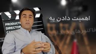 راز بزرگ ساخت ویدیو در بازاریابی ویدیویی - محسن نبوی