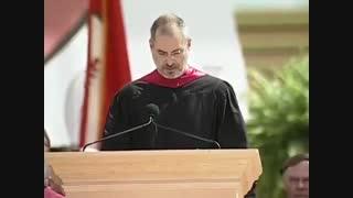 سخنرانی استیو جابز در دانشگاه استنفورد