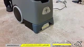 فرش شوی | مبل شوی | موکت شوی | نظافت فرش | نظافت موکت