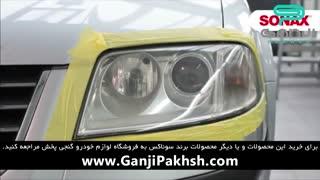آموزش استفاده از پولیش شیشه سوناکس بر روی چراغ خودرو