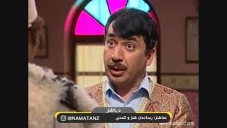 نماطنز: خواستگاری رضا شفیعی جم از سیامک انصاری